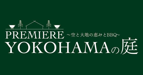 【公式】PREMIERE YOKOHAMAの庭 〜空と大地の恵みとBBQ〜